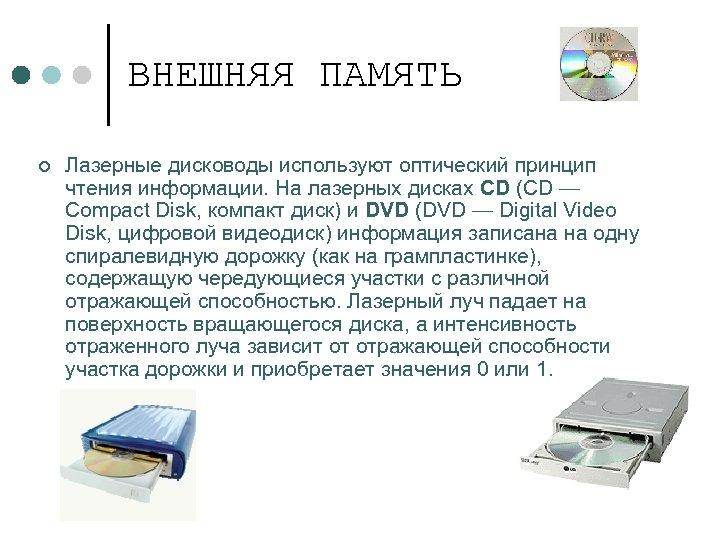 ВНЕШНЯЯ ПАМЯТЬ ¢ Лазерные дисководы используют оптический принцип чтения информации. На лазерных дисках CD