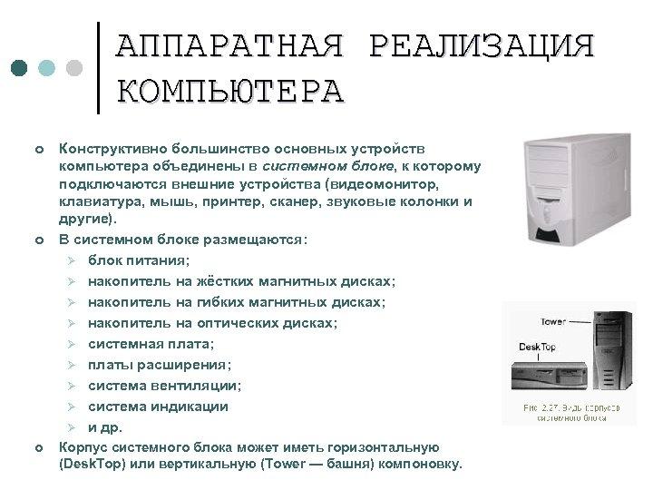 АППАРАТНАЯ РЕАЛИЗАЦИЯ КОМПЬЮТЕРА ¢ ¢ ¢ Конструктивно большинство основных устройств компьютера объединены в системном