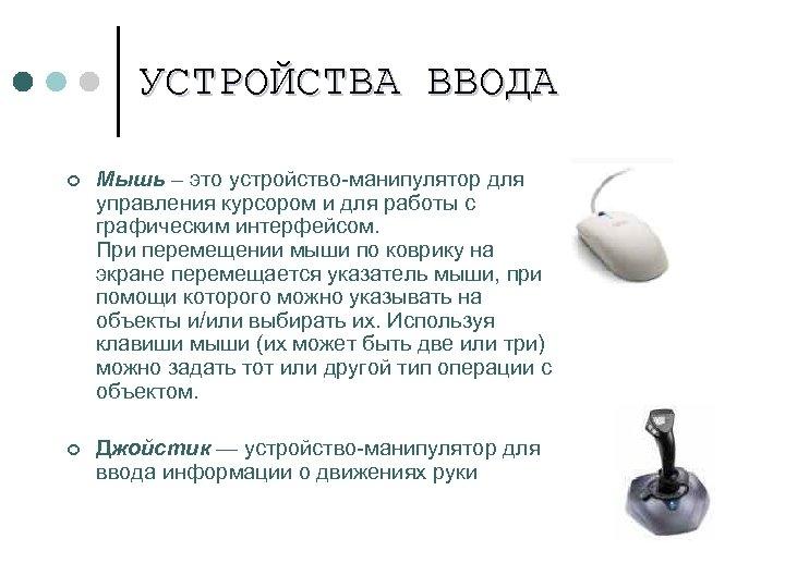 УСТРОЙСТВА ВВОДА ¢ Мышь – это устройство-манипулятор для управления курсором и для работы с
