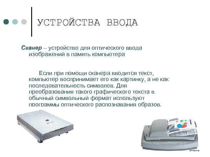 УСТРОЙСТВА ВВОДА Сканер – устройство для оптического ввода изображений в память компьютера Если при
