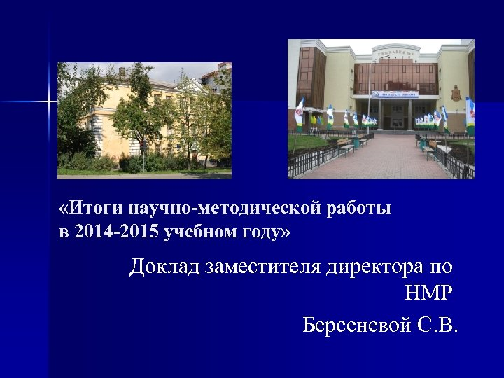«Итоги научно-методической работы в 2014 -2015 учебном году» Доклад заместителя директора по НМР