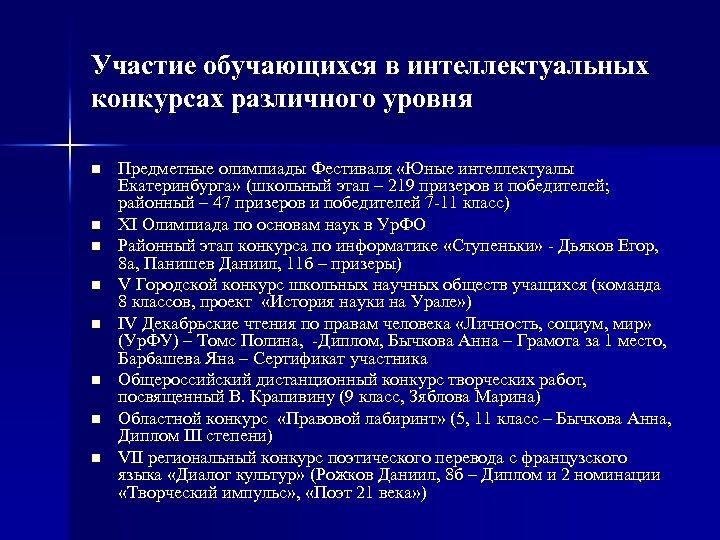 Участие обучающихся в интеллектуальных конкурсах различного уровня n n n n Предметные олимпиады Фестиваля