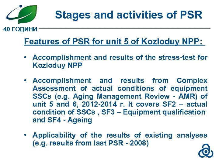 Stages and activities of PSR 40 ГОДИНИ Features of PSR for unit 5 of