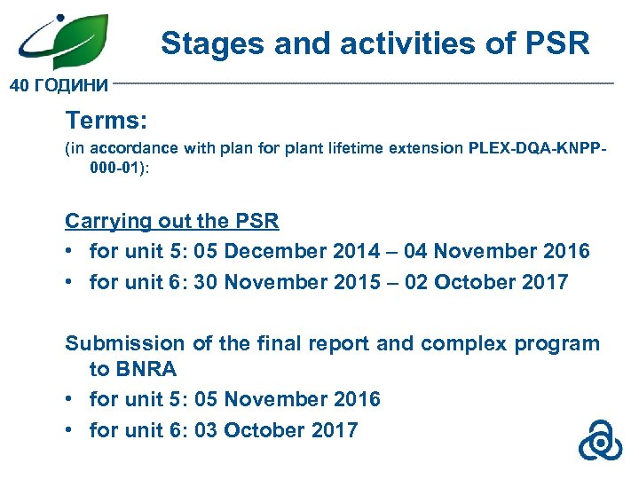 Stages and activities of PSR 40 ГОДИНИ Terms: (in accordance with plan for plant