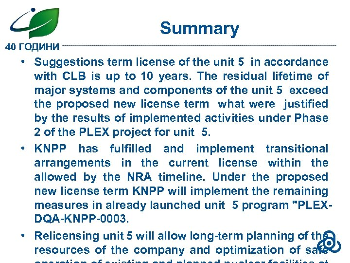 Summary 40 ГОДИНИ • Suggestions term license of the unit 5 in accordance with