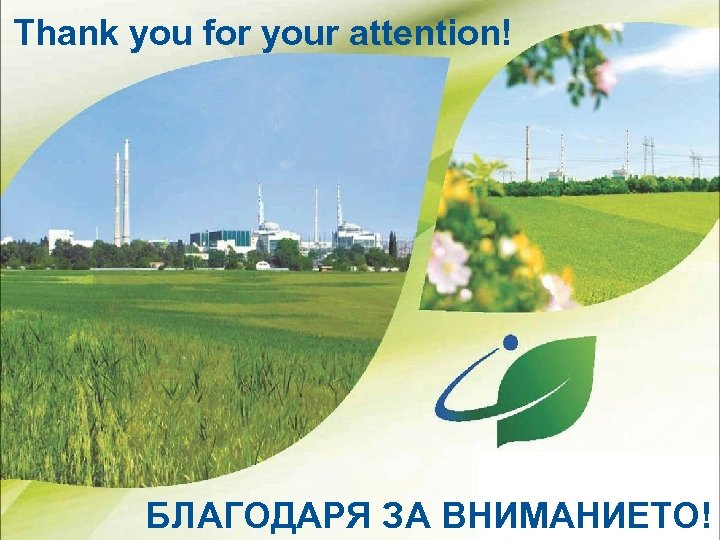 Thank you for your attention! 40 ГОДИНИ БЛАГОДАРЯ ЗА ВНИМАНИЕТО!