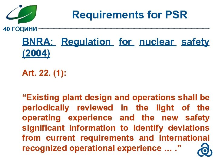 Requirements for PSR 40 ГОДИНИ BNRA: Regulation for nuclear safety (2004) Art. 22. (1):