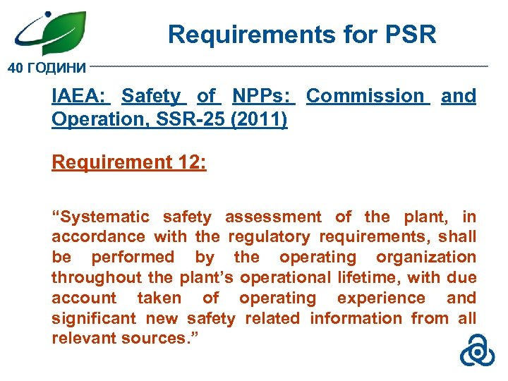 Requirements for PSR 40 ГОДИНИ IAEA: Safety of NPPs: Commission and Operation, SSR-25 (2011)
