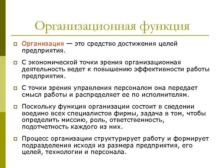 Организационная функция p Организация — это средство достижения целей предприятия. p С экономической точки