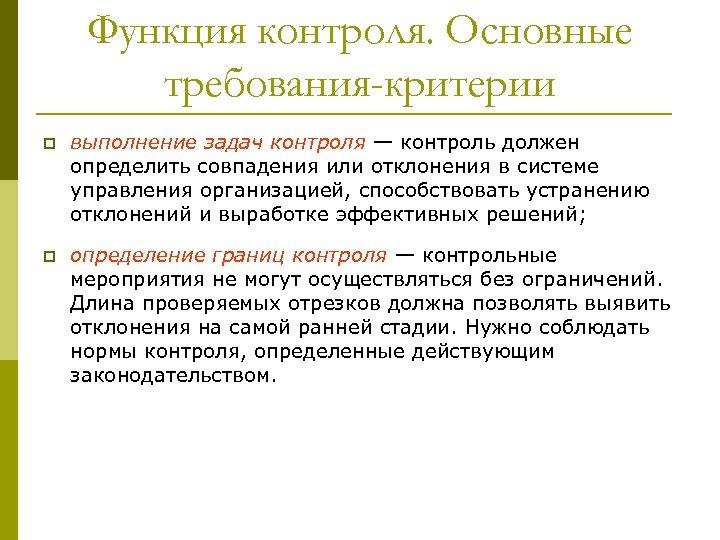 Функция контроля. Основные требования-критерии p выполнение задач контроля — контроль должен определить совпадения или