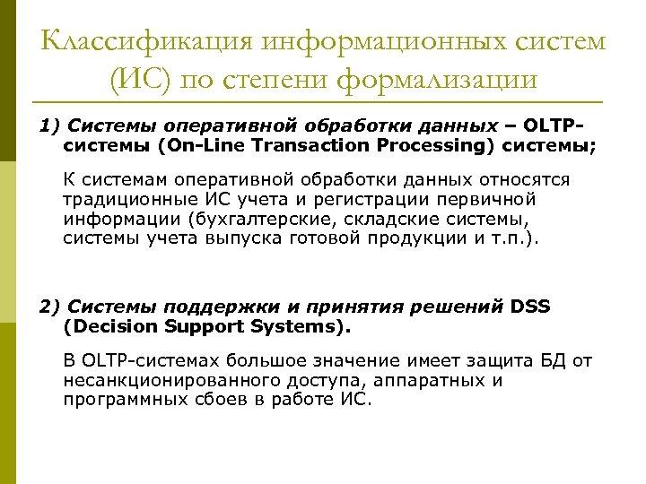 Классификация информационных систем (ИС) по степени формализации 1) Системы оперативной обработки данных – OLTPсистемы