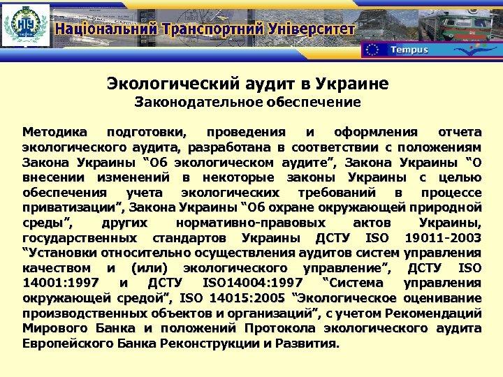 Экологический аудит в Украине Законодательное обеспечение Методика подготовки, проведения и оформления отчета экологического аудита,