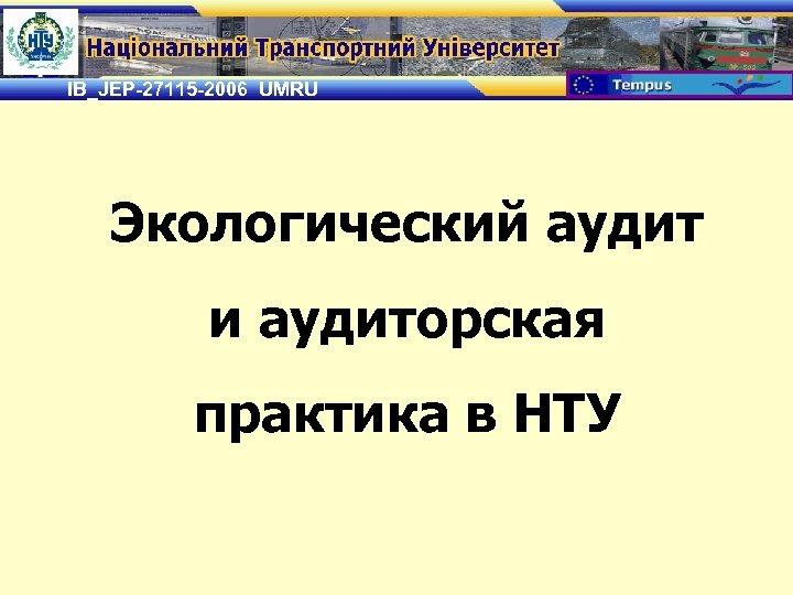 IB_JEP-27115 -2006 UMRU Экологический аудит и аудиторская практика в НТУ