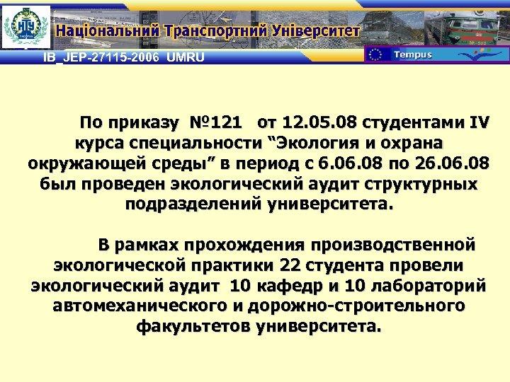 IB_JEP-27115 -2006 UMRU По приказу № 121 от 12. 05. 08 студентами IV курса