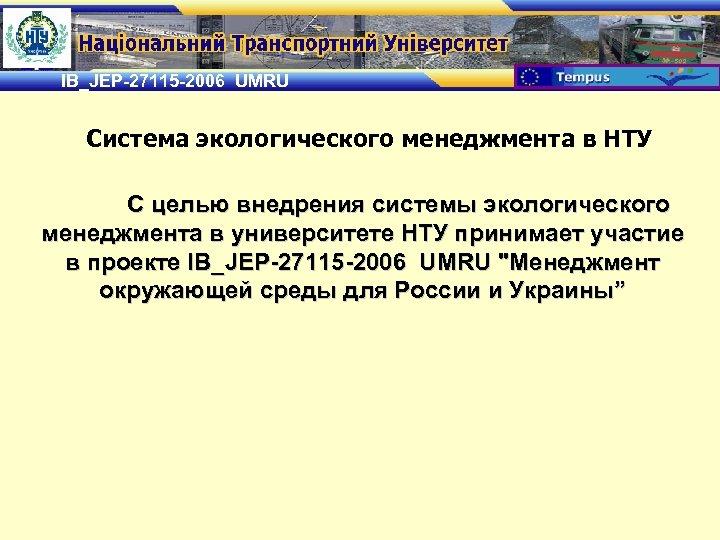 IB_JEP-27115 -2006 UMRU Система экологического менеджмента в НТУ С целью внедрения системы экологического менеджмента