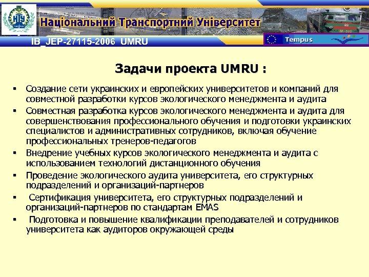 IB_JEP-27115 -2006 UMRU Задачи проекта UMRU : § Создание сети украинских и европейских университетов