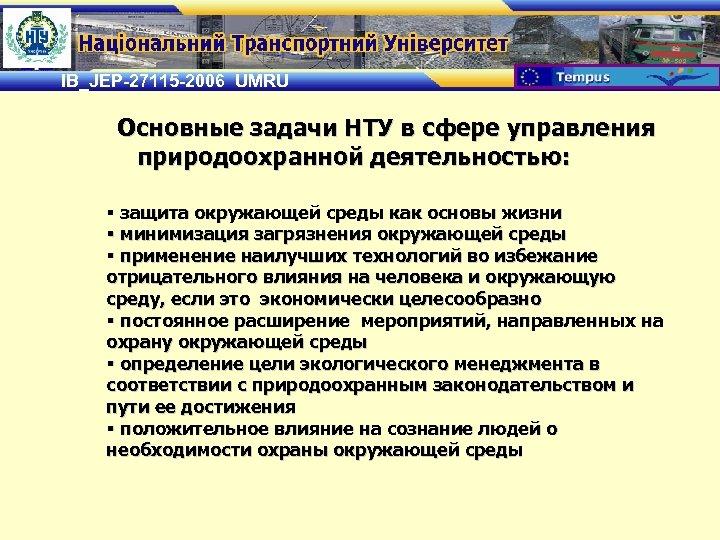 IB_JEP-27115 -2006 UMRU Основные задачи НТУ в сфере управления природоохранной деятельностью: § защита окружающей