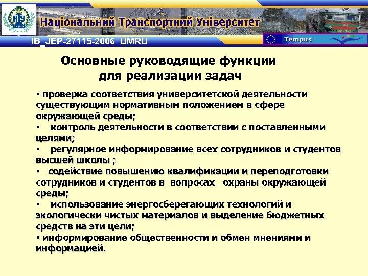 IB_JEP-27115 -2006 UMRU Основные руководящие функции для реализации задач § проверка соответствия университетской деятельности