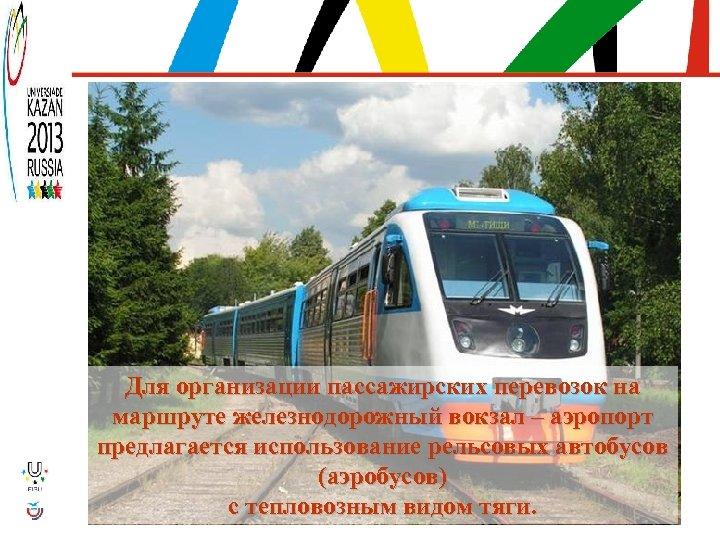 Для организации пассажирских перевозок на маршруте железнодорожный вокзал – аэропорт предлагается использование рельсовых автобусов