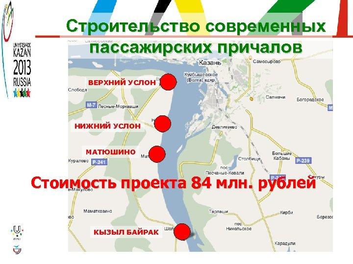 Строительство современных пассажирских причалов ВЕРХНИЙ УСЛОН НИЖНИЙ УСЛОН МАТЮШИНО Стоимость проекта 84 млн. рублей