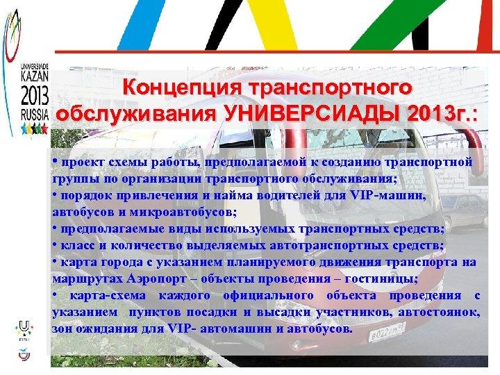 Концепция транспортного обслуживания УНИВЕРСИАДЫ 2013 г. : • проект схемы работы, предполагаемой к созданию