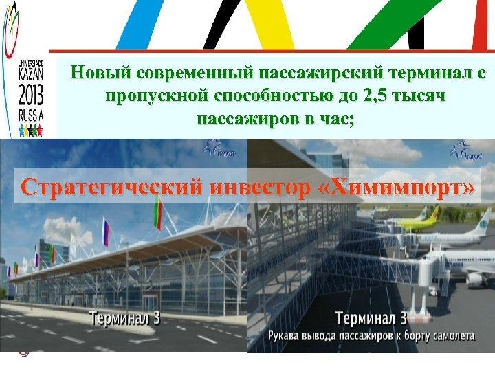Новый современный пассажирский терминал с пропускной способностью до 2, 5 тысяч пассажиров в час;