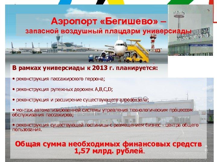 Аэропорт «Бегишево» – запасной воздушный плацдарм универсиады В рамках универсиады к 2013 г. планируется: