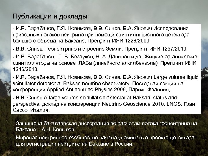 Публикации и доклады: - И. Р. Барабанов, Г. Я. Новикова, В. В. Синев, Е.