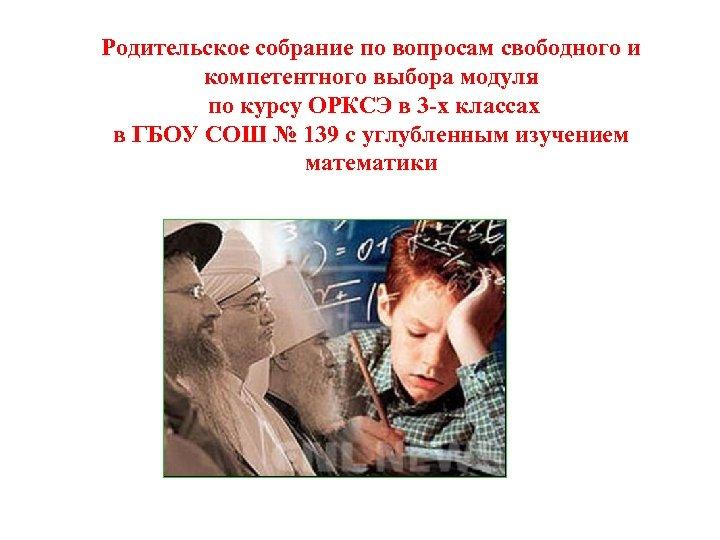 Родительское собрание по вопросам свободного и компетентного выбора модуля по курсу ОРКСЭ в 3
