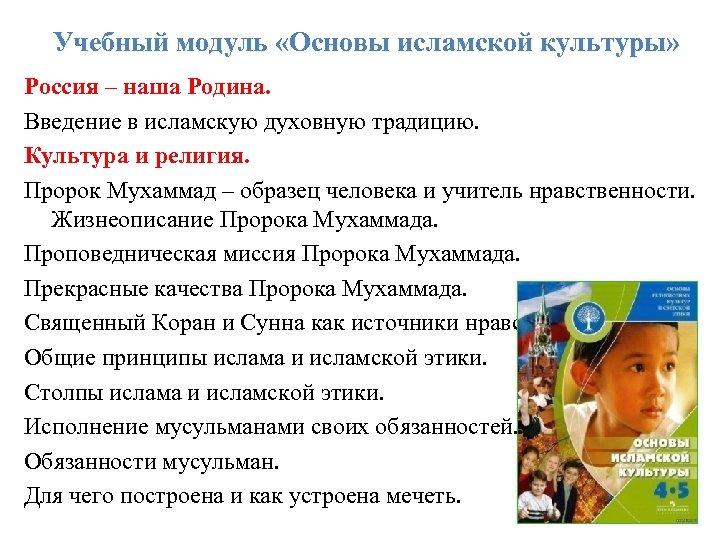Учебный модуль «Основы исламской культуры» Россия – наша Родина. Введение в исламскую духовную традицию.