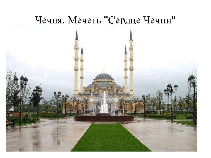 Чечня. Мечеть