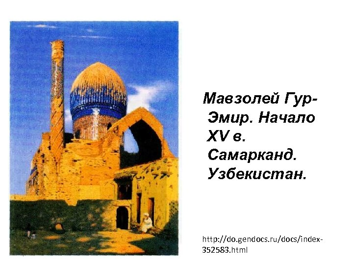 Мавзолей Гур. Эмир. Начало XV в. Самарканд. Узбекистан. http: //do. gendocs. ru/docs/index 352583. html