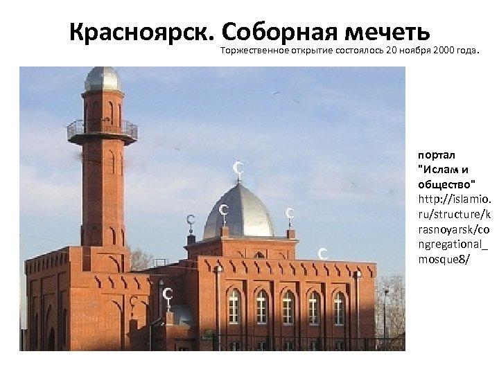 Красноярск. Соборная мечеть Торжественное открытие состоялось 20 ноября 2000 года. портал