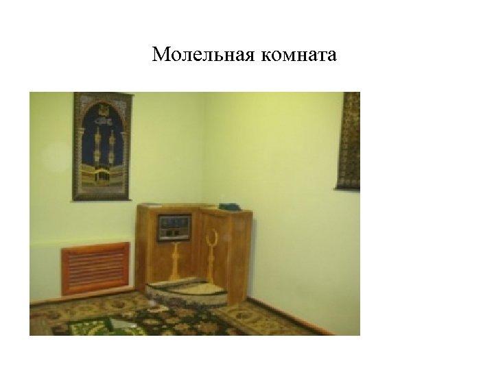 Молельная комната