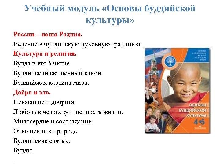Учебный модуль «Основы буддийской культуры» Россия – наша Родина. Ведение в буддийскую духовную традицию.