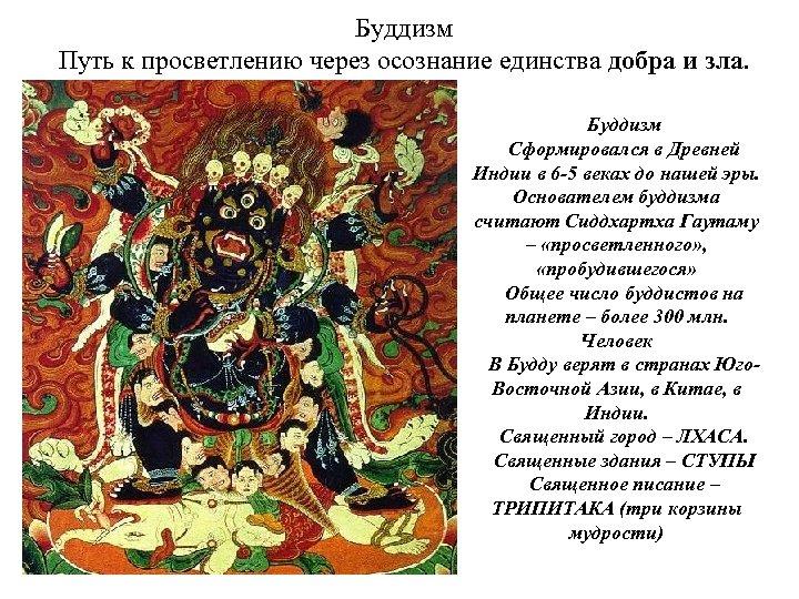 Буддизм Путь к просветлению через осознание единства добра и зла. Буддизм Сформировался в Древней