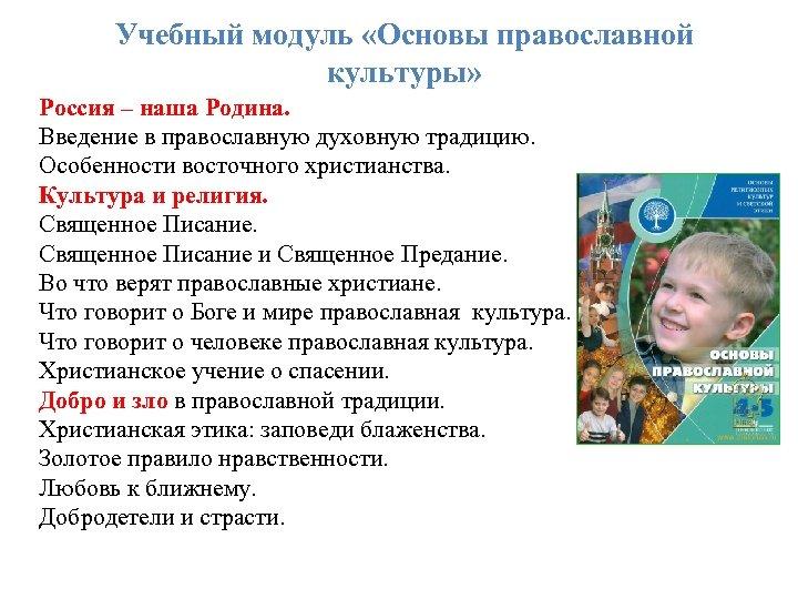 Учебный модуль «Основы православной культуры» Россия – наша Родина. Введение в православную духовную традицию.