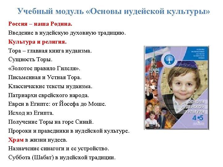 Учебный модуль «Основы иудейской культуры» Россия – наша Родина. Введение в иудейскую духовную традицию.