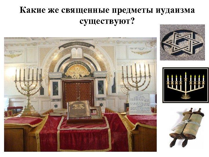 Какие же священные предметы иудаизма существуют?
