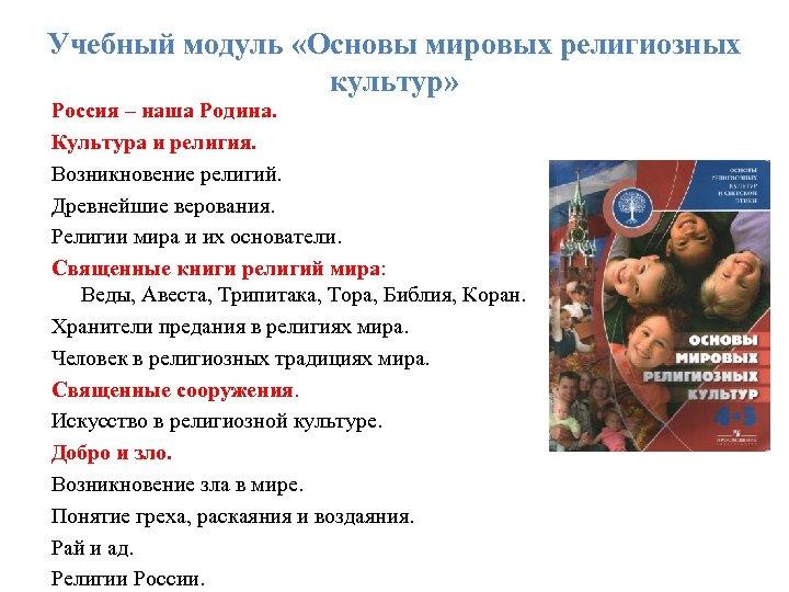 Учебный модуль «Основы мировых религиозных культур» Россия – наша Родина. Культура и религия. Возникновение