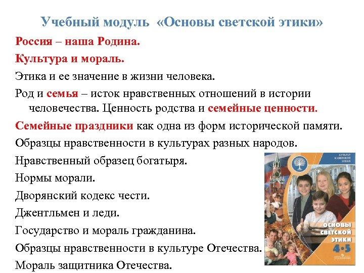 Учебный модуль «Основы светской этики» Россия – наша Родина. Культура и мораль. Этика и