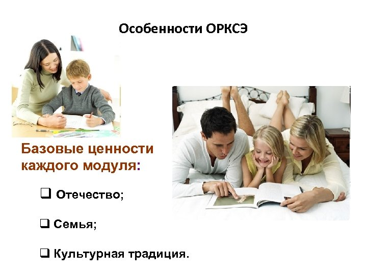 Особенности ОРКСЭ Базовые ценности каждого модуля: q Отечество; q Семья; q Культурная традиция.