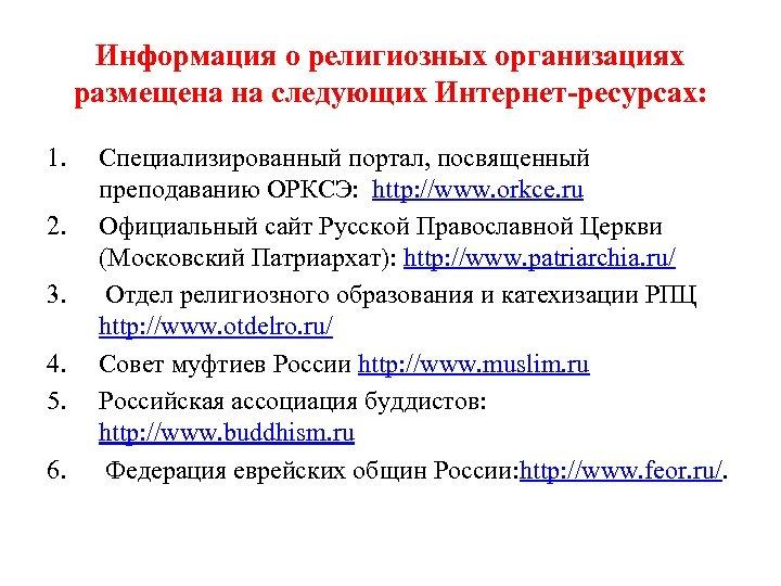 Информация о религиозных организациях размещена на следующих Интернет-ресурсах: 1. 2. 3. 4. 5. 6.