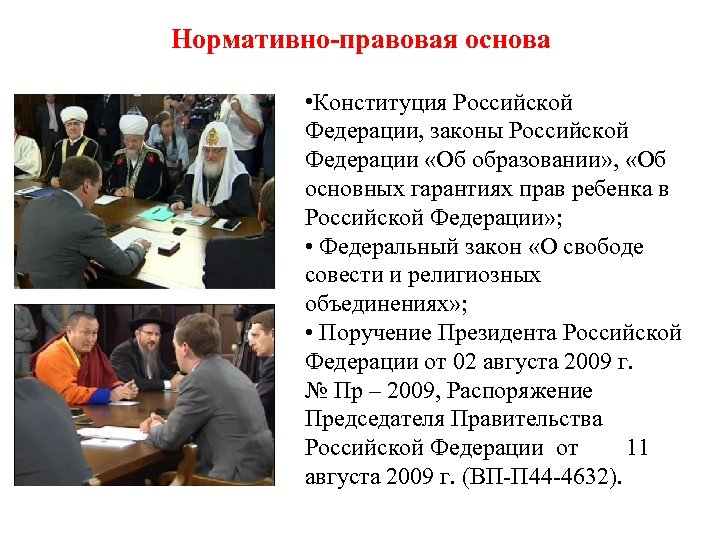 Нормативно-правовая основа • Конституция Российской Федерации, законы Российской Федерации «Об образовании» , «Об основных