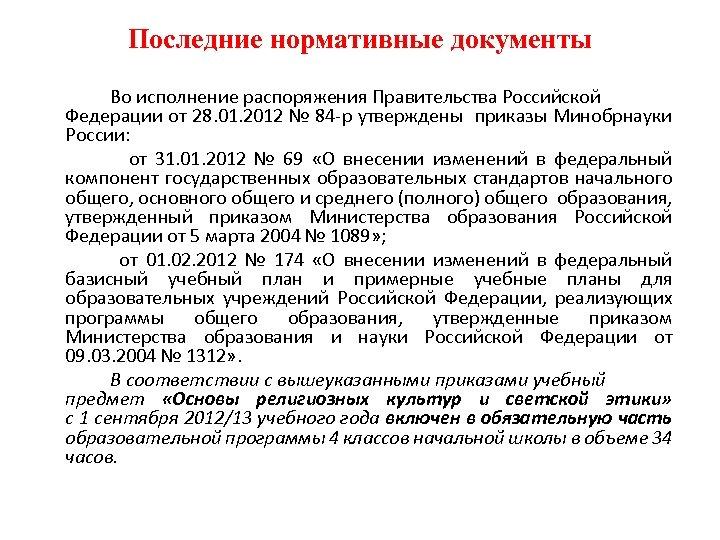 Последние нормативные документы Во исполнение распоряжения Правительства Российской Федерации от 28. 01. 2012 №