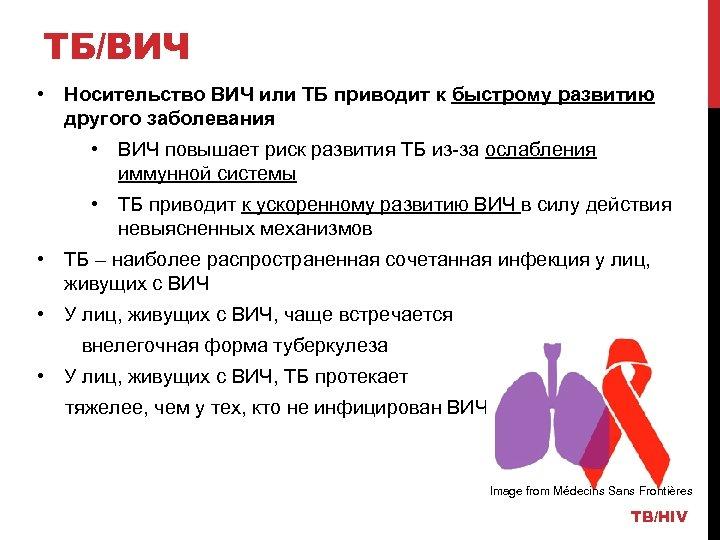 ТБ/ВИЧ • Носительство ВИЧ или ТБ приводит к быстрому развитию другого заболевания • ВИЧ