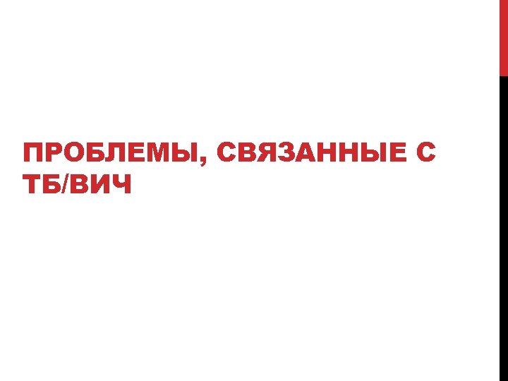 ПРОБЛЕМЫ, СВЯЗАННЫЕ С ТБ/ВИЧ 8