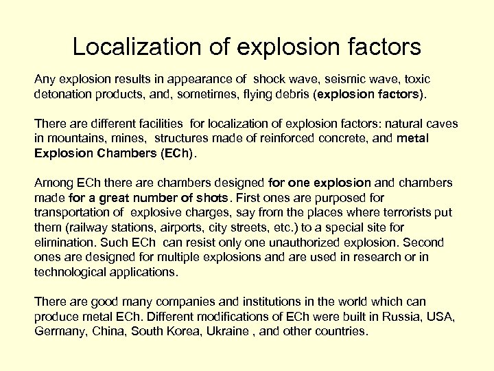 Localization of explosion factors Any explosion results in appearance of shock wave, seismic wave,