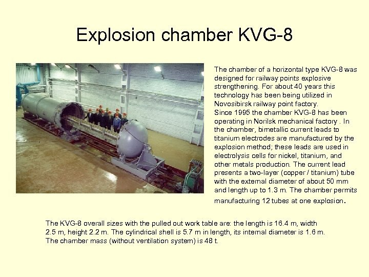 Explosion chamber KVG-8 The chamber of a horizontal type KVG-8 was designed for railway