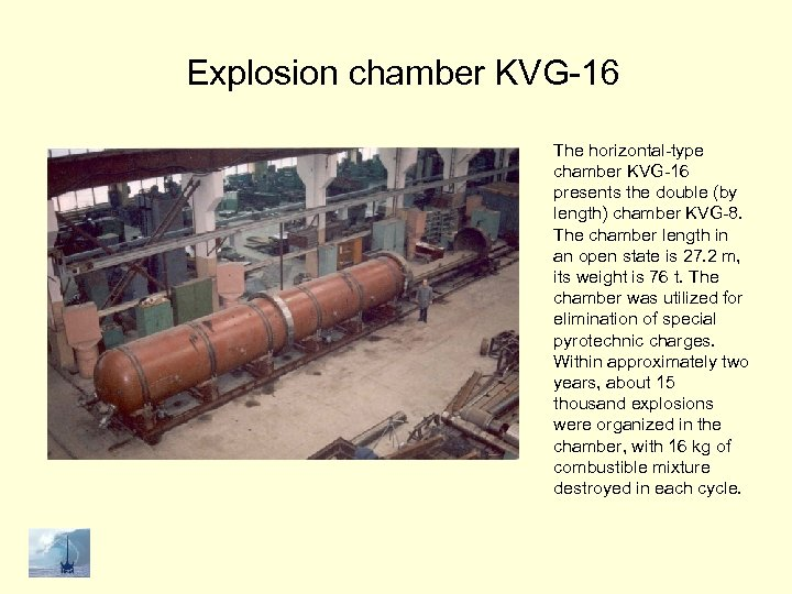 Explosion chamber KVG-16 The horizontal-type chamber KVG-16 presents the double (by length) chamber KVG-8.